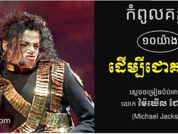 កំពូលគន្លឹះ-១០យ៉ាង-ដើម្បីជោគជ័យ-ម៉ៃឃើល-ជែកសុន-Michael-Jackson