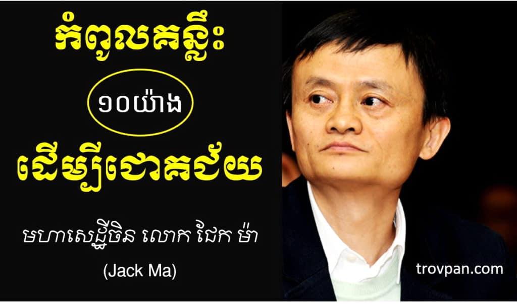 កំពូលគន្លឹះ-១០យ៉ាង-ដើម្បីជោគជ័យ-លោក-ជែក-ម៉ា-Jack-Ma