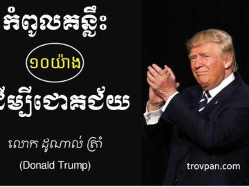 កំពូលគន្លឹះ-១០យ៉ាង-ដើម្បីជោគជ័យ-លោក-ដូណាល់-ត្រំា-Donald-Trump