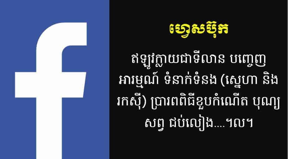 facebook-in-cambodia