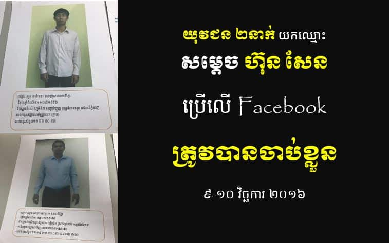 arrested-for-using-facebook-account-representing-hun-sen