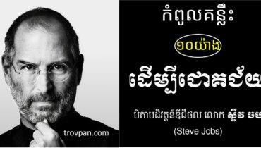 កំពូលគន្លឹះ ១០យ៉ាង ដើម្បីជោគជ័យ – លោក ស្ទីវ ចប (Steve Jobs)