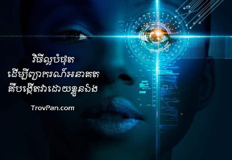 ព្យាករណ៍អនាគត-Quote-TrovPan-ត្រូវប៉ាន់